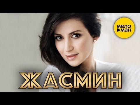 ЖАСМИН - Лучшие Видео Клипы / Часть 2 / 2009 - 2019 гг.