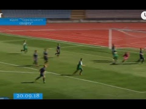 ТРК ВіККА: Новостворена черкаська футбольна команда здобуває першу всеукраїнську перемогу
