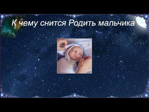 К чему снится Родить мальчика (Сонник)
