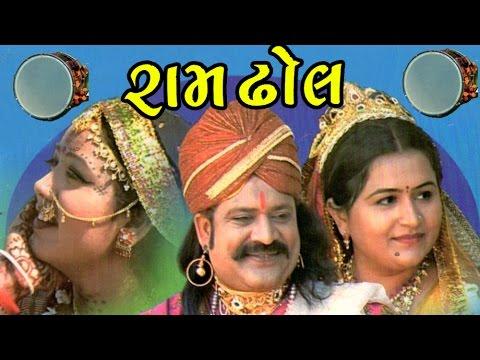 Ram Dhol  Awesome Traditional  Folk songs  Lokgeet Gujarati songs