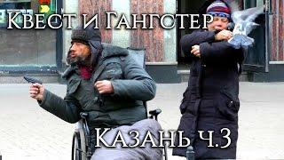 Богатая Казань. Самый главный житель улиц и увлекательный способ знакомства с городом. 3 серия