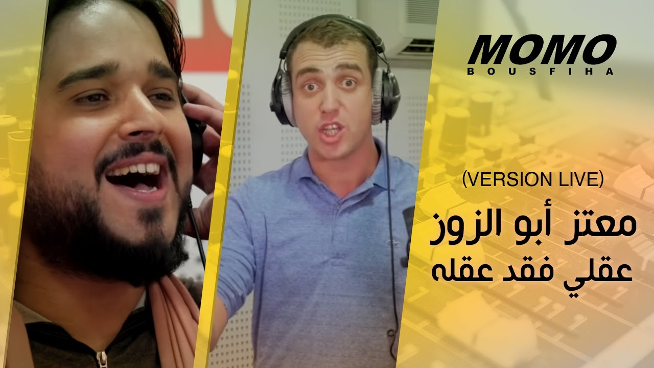 mo3taz 3a9li fa9ada 3a9lah