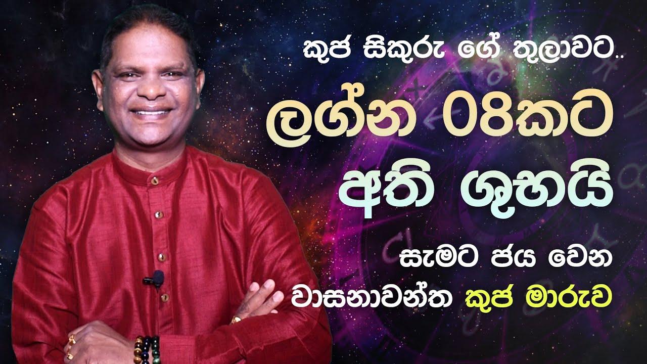 Download ලග්න 08 ක් අති ශුභයි   සැමට ජය වෙන වාසනාවන්ත කුජ මාරුව   Kuja Maruwa October   Wasantha Rajakaruna