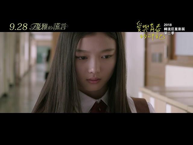 韓流巨星影展第二季│優雅的謊言 Thread of Lies│9.28 傾訴真心