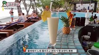 Katamaran Resort poolbar lombo…