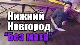"Нижний Новгород ""Без Мата"" [UsachevPOV]"