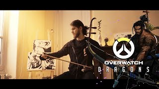 Overwatch - Dragons OST - Erhu Cover