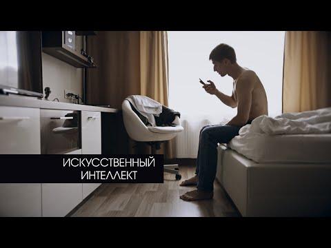 ИСКУССТВЕННЫЙ ИНТЕЛЛЕКТ / Комедия /Короткометражка