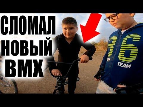 ПАЦАНУ Подарили  BMX а Он ЗА Ним Не Следит и ВСЕ...