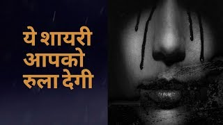 चाहत शायरी हिंदी || Chahat Shayari in Hindi