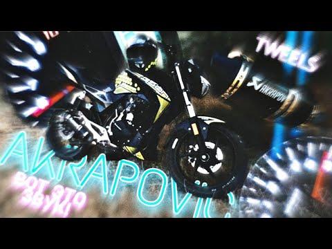 Покатушка с новым вылопом/AKRAPOVIC/ GEON PANTERA N200