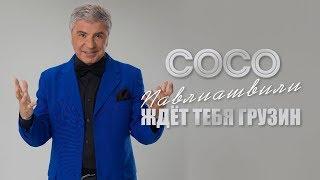 Смотреть клип Сосо Павлиашвили - Ждет Тебя Грузин