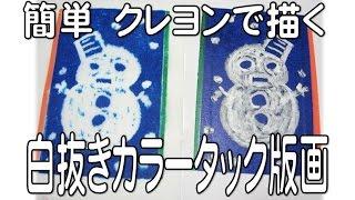 Kimie Gangiの 簡単 クレヨンで描く「白抜きカラータック版画」