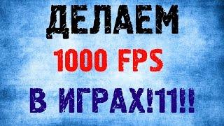 FPS до небес - Как повысить производительность ПК