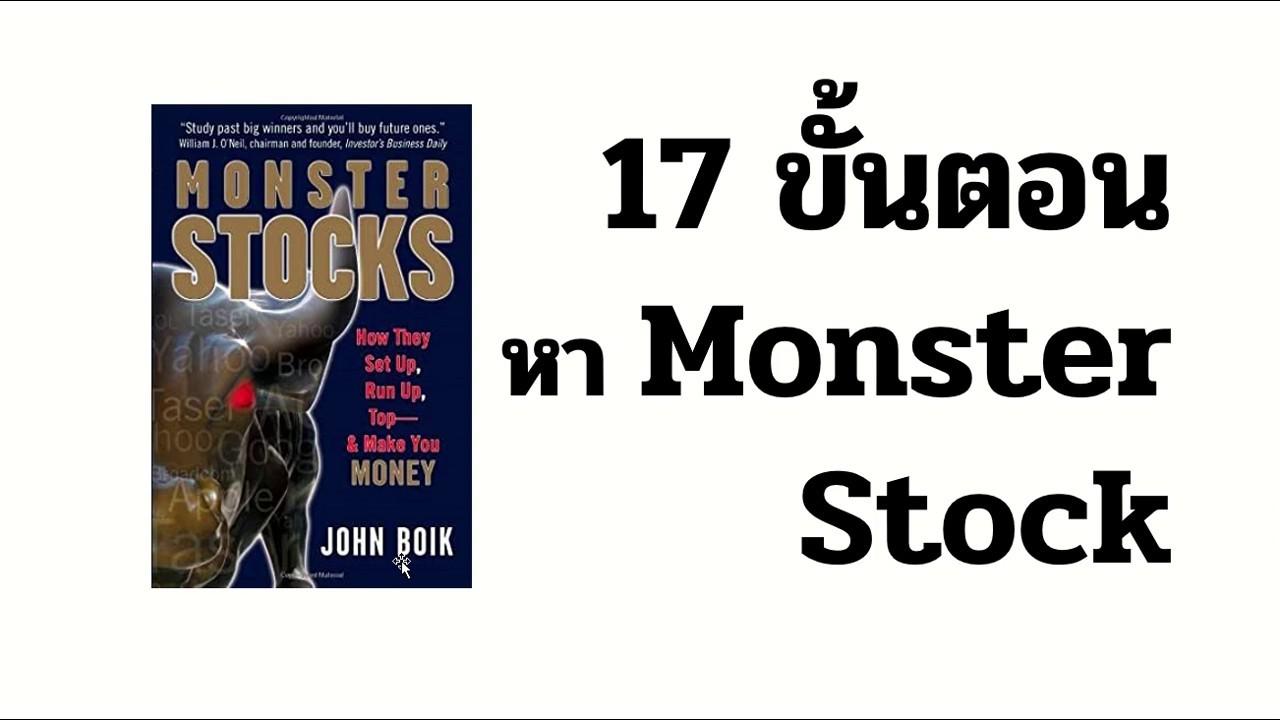 17 ขั้นตอน หา Momentun Stock หุ้นเติบโต โมเมนตัมสูง