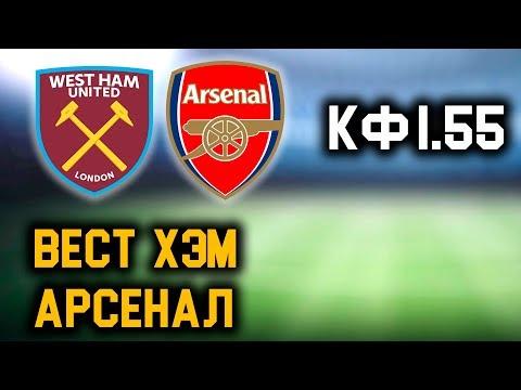 ВЕСТ ХЭМ 1 - 0 АРСЕНАЛ. Прогноза на матч АПЛ!