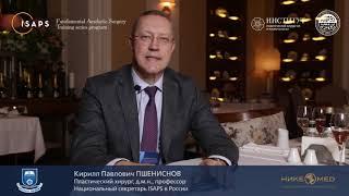 Национальный секретарь ISAPS в РФ приглашает на обучение