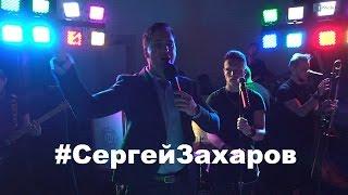 Ведущий на корпоратив: Сергей Захаров. Ростов, Краснодар, Сочи, Крым