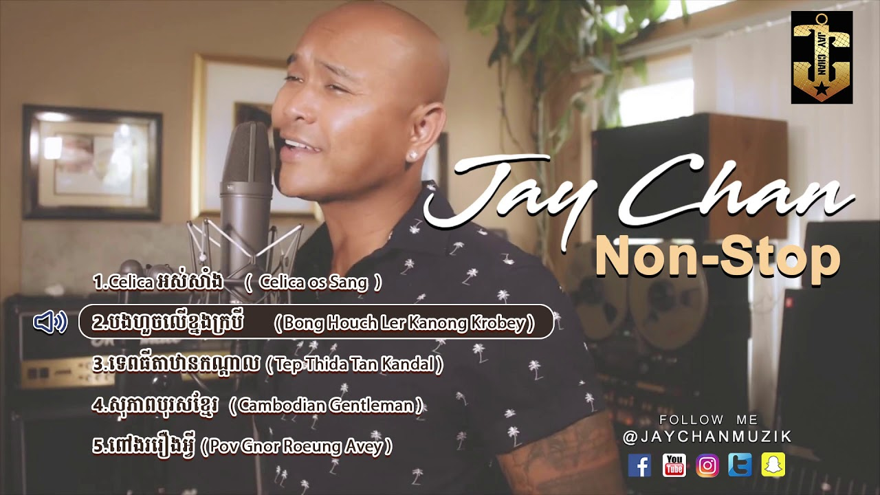 Jay Chan - Celica អស់សាំង , បងហួចលើខ្នងក្របី ,ទេពធីតាឋានកណ្ដាល Jay Chan nonstop (Dance Songs)