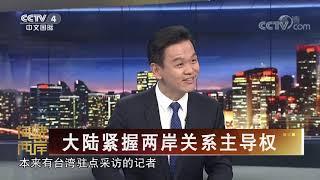《海峡两岸》 20200626| CCTV中文国际