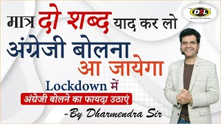 Basic English Lesson for Spoken English | The Easiest Way to Learn Spoken English by Dharmendra Sir