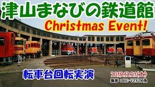 【2019津山まなびの鉄道館クリスマスイベント!〔#278〕,,,,】