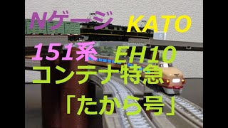 【Nゲージ】KATO 151系+EH10,コンテナ特急「たから号」