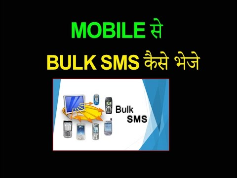How to send bulk sms from android mobile hindi urdu youtube how to send bulk sms from android mobile hindi urdu ccuart Image collections