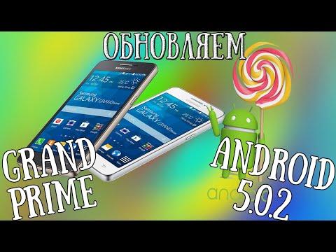 Update samsung galaxy grand quattro duos i to Lollipop - Android Lollipop Upgrades