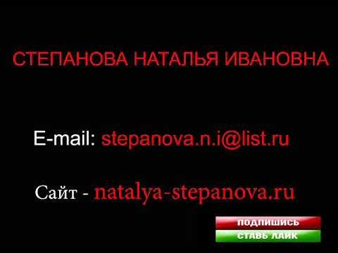 Наталья Степанова сибирская целительница
