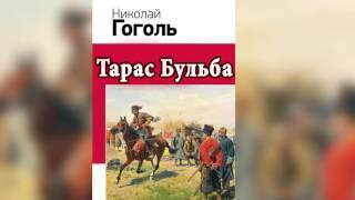 Тарас Бульба   Н  В  Гоголь  Аудиокнига  mp4