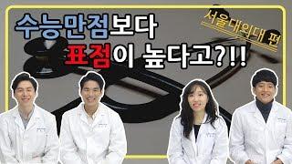 [S대 티비] 서울대 의대생이 말하는 의대라이프. S.Univ.TV