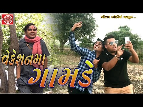 વેકેશનમા ગામડે-Jigli Khajur-New Gujarati Comedy Video 2018-Ram Audio