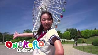 【淡路ワールドパークONOKORO公式】2018TV CM ダンスダンスダンス篇2