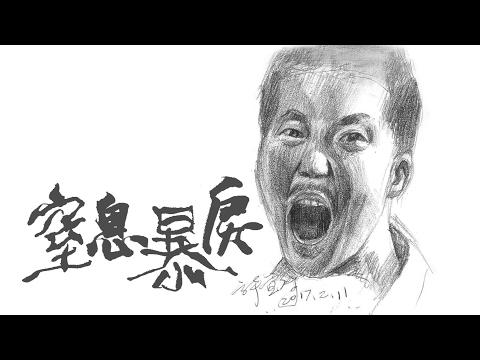 《窒息暴戾》Breathless《綠頭蒼蠅》 Ddongpari똥파리息もできない爆雷影評  South Korean Movie  04