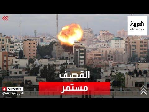 غزة لا تزال تحت القصف الإسرائيلي المكثف.. والتهدئة قد تحتاج أياما  - نشر قبل 38 دقيقة