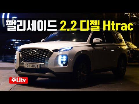 현대 팰리세이드 시승기@Hyundai Palisade test drive, Review