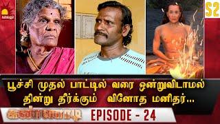 பூச்சி முதல் பாட்டில் வரை தின்று தீர்க்கும் வினோத மனிதர்..! S2 Epi 24 & 25 | Kannadi | Kalaignar Tv