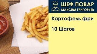 Картофель фри . Рецепт от шеф повара Максима Григорьева