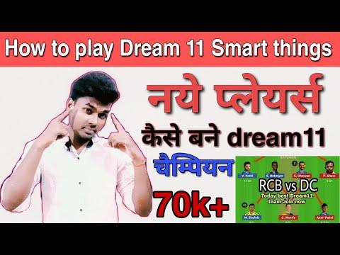 Dream 11  का team ऐसे बनाये और 100% इनाम जीतिए with proof।