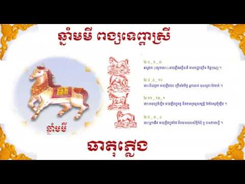 26 July 2017 Horoscopes,khmer,Cambodia,daily,update,Everyday,