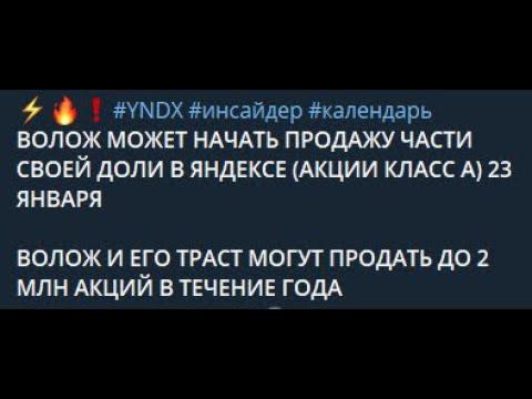 Московская биржа. Скальпинг. Торговые ситуации на акции Яндекс (#YNDX) и Распадская (#RASP)