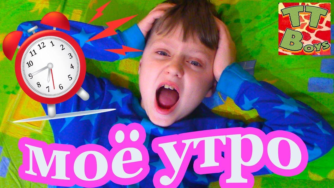 Моё Утро 2018 Обычное Утро с Игорьком Видео для детей My Morning Routine 2018