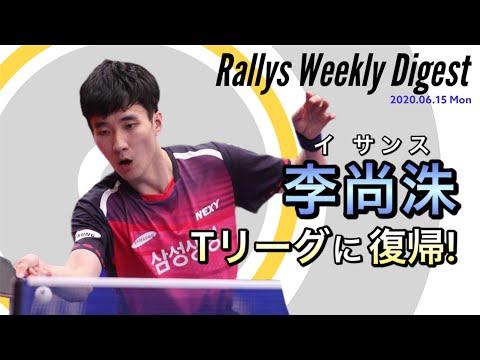 【卓球ニュース】日本卓球協会、新型コロナ対策ガイドライン発表!Tリーグ選手契約情報も!|Rallys WeeklyDigest