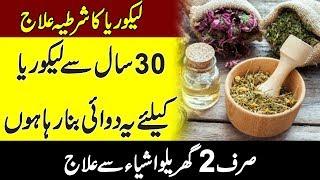 Leucorrhea Treatment Home Remedies   Likoria Ka Gharelu ilaj
