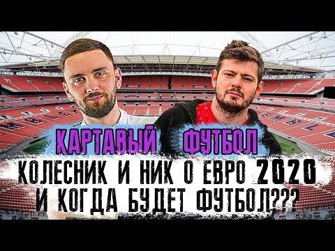 КФ. Колесник и Ник о ЕВРО 2020 и когда будет футбол?