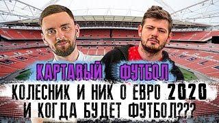 КФ Колесник и Ник о ЕВРО 2020 и когда будет футбол