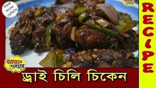 Dry Chilli Chicken at home - Easy bengali recipe