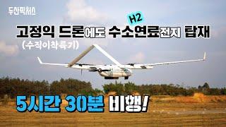 수직이착륙 고정익 드론(VTOL)에도 '두산 수소연료전…