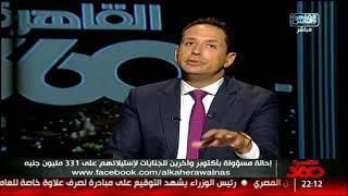 القاهرة 360 | أحمد سالم يستعرض وقائع الفساد فى أسبوع .. مفاجأة!